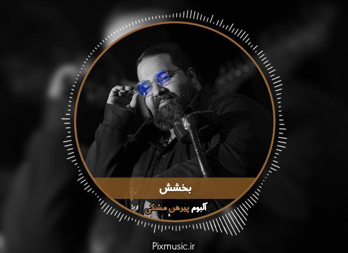 دانلود آهنگ ببخش از رضا صادقی