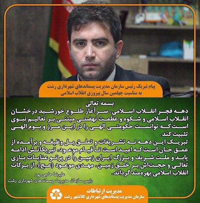 پیام تبریک رئیس سازمان مدیریت پسماندهای شهرداری رشت به مناسبت چهلمین سال پیروزی انقلاب اسلامی