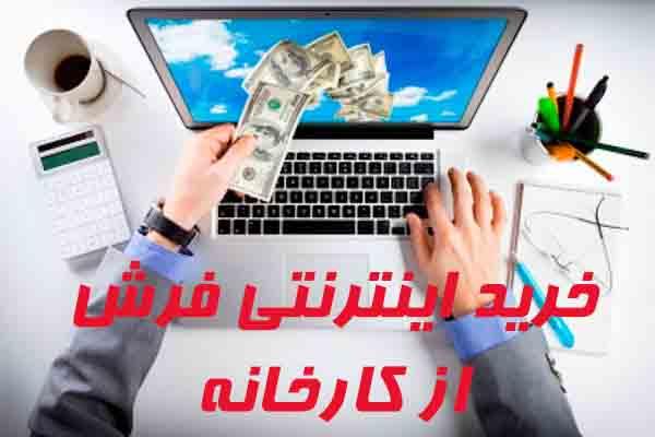 خرید اینترنتی فرش 1200 شانه
