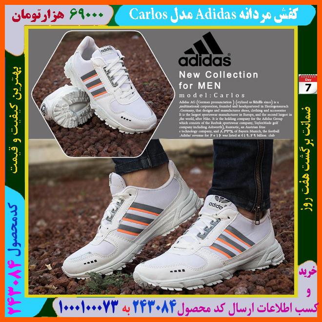 کفش مردانه Adidas مدل Carlos