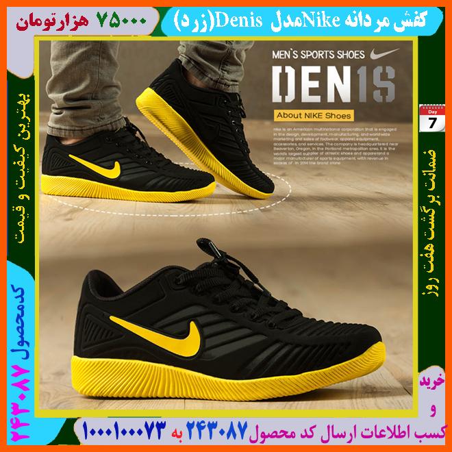 کفش مردانه Nikeمدل Denis(زرد)