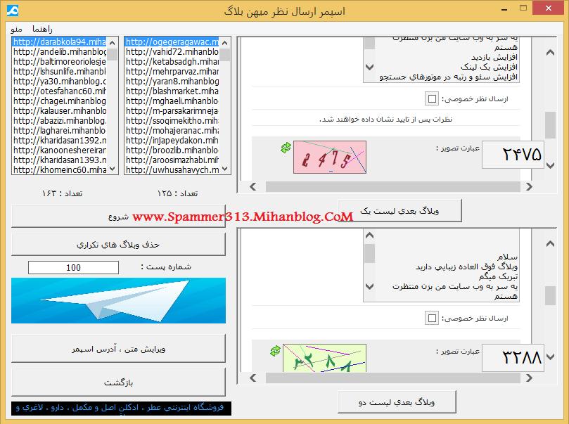 آموزش تصویری مولتی اسپمر میهن بلاگ MultiSpammer