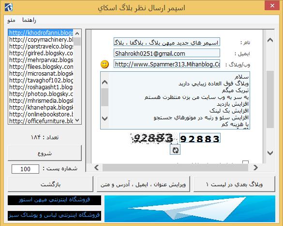 آموزش تصویری مولتی اسپمر بلاگ اسکای MultiSpammer