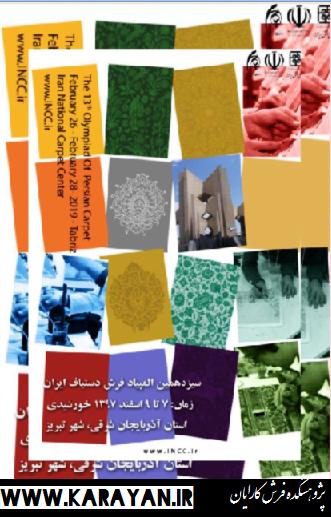 جزئیات سیزدهمین المپیاد فرش دستباف ایران