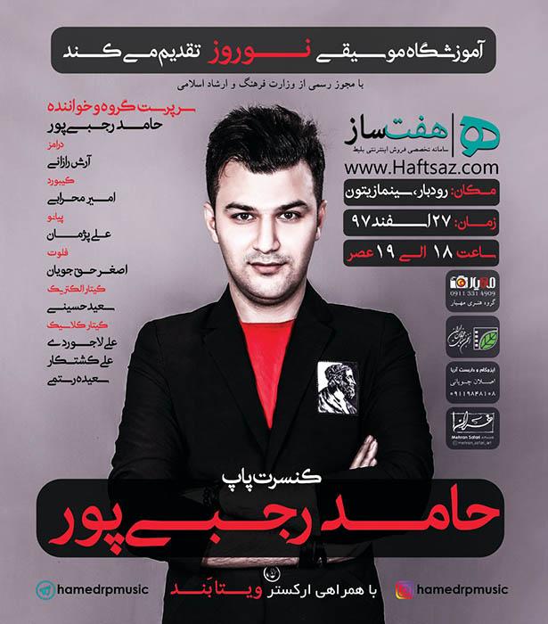 کنسرت پاپ حامد رجبی پور