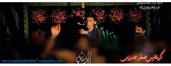 الرادود الحسینی کربلایی جعفر جدیری ...
