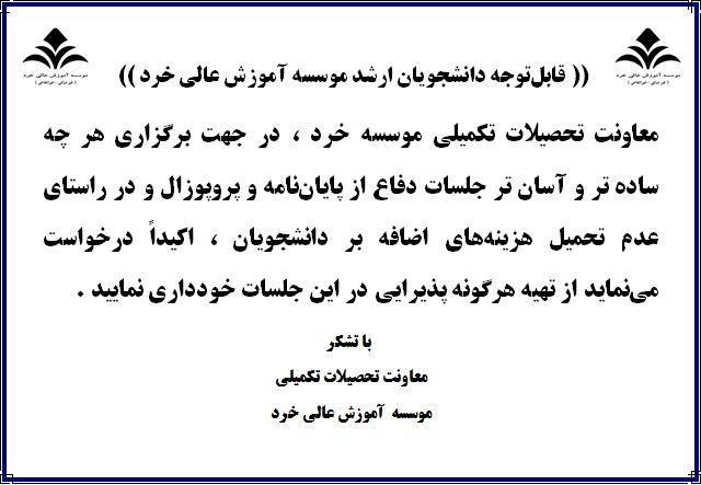 قابل توجه دانشجویان ارشد موسسه آموزش عالی خرد بوشهر