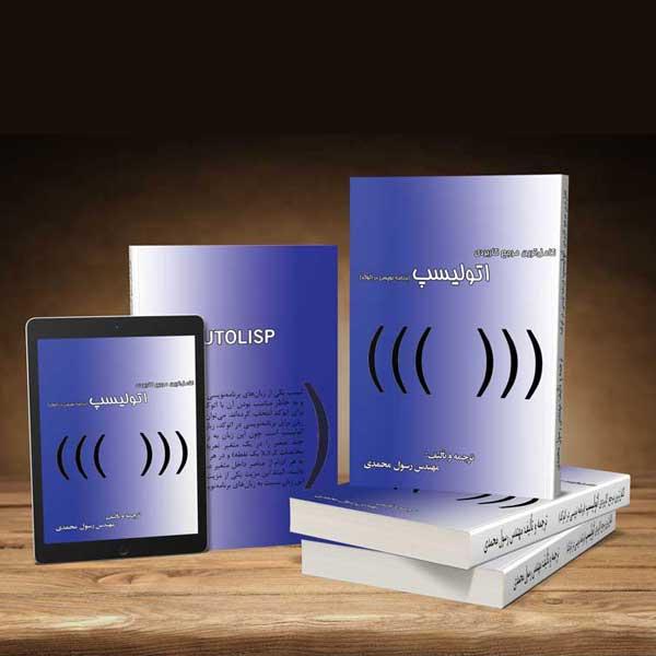 کتاب کاملترین مرجع کاربردی آموزش اتولیسپ