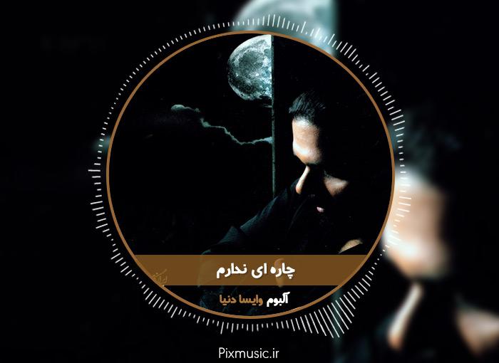 آکورد آهنگ چاره ای ندارم از رضا صادقی
