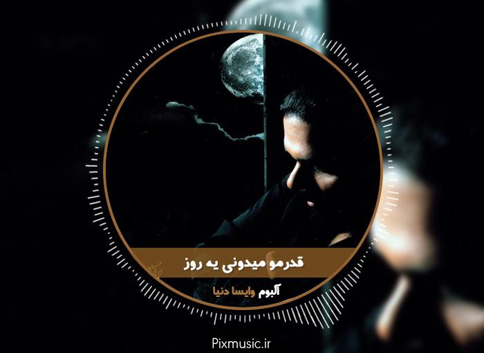 آکورد آهنگ قدرمو میدونی یه روز از رضا صادقی