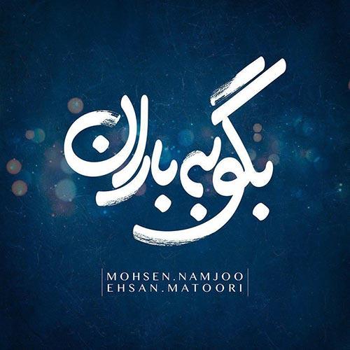 دانلود آهنگ جدید محسن نامجو به نام بگو به باران