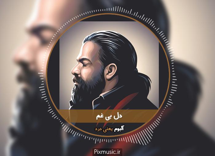 آکورد آهنگ دل بی غم از رضا صادقی