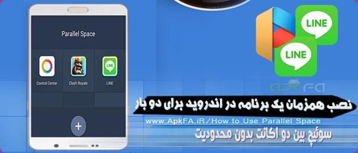 نصب همزمان سه برنامه لاین در یک گوشی LINE دانلود و آموزش
