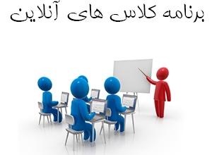 ثبت نام دوره های آموزش مجازی آنلاین