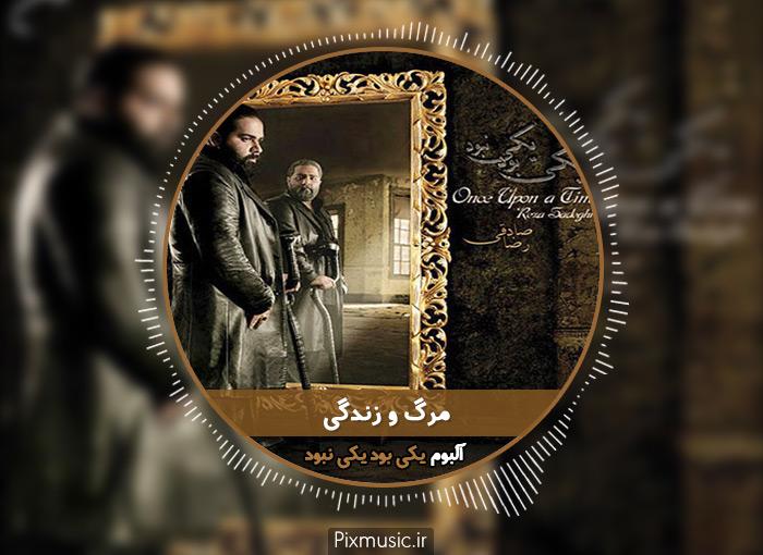 متن آهنگ مرگ و زندگی از رضا صادقی