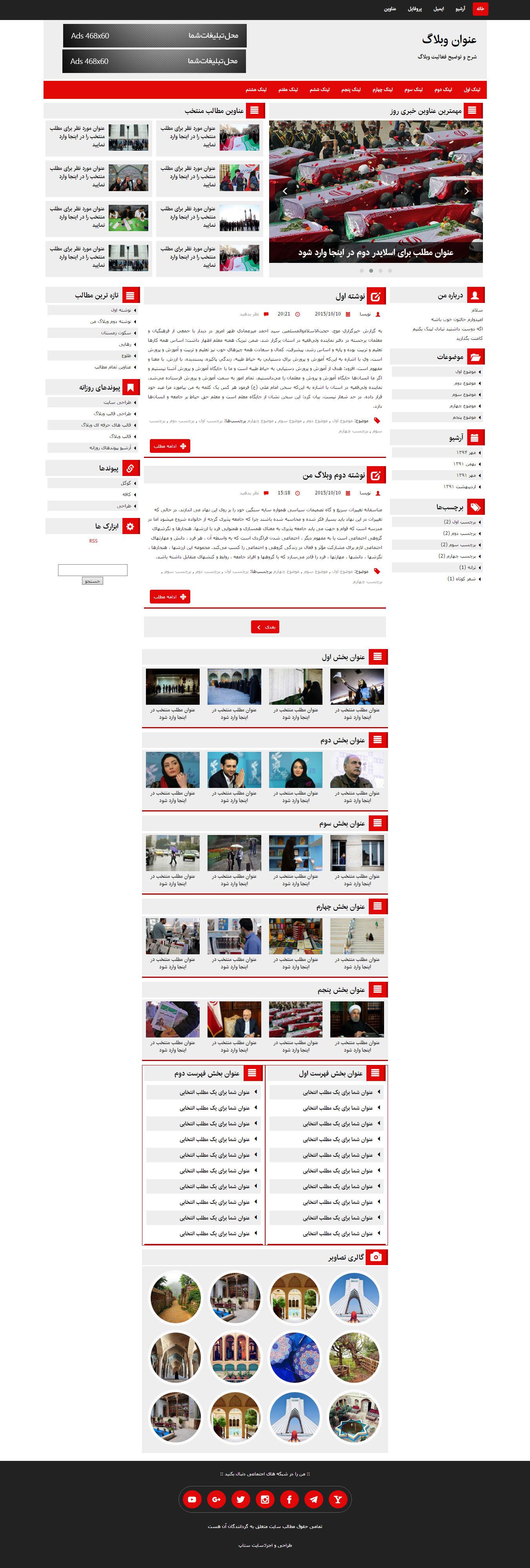 قالب حرفه ای وبلاگ - خبری