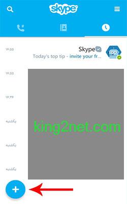 آموزش برنامه اسکایپ: