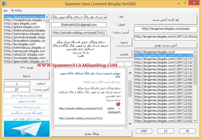 اسپمر ارسال نظر و کامنت بلاگ اسکای Spammer Comment BLOGSKY