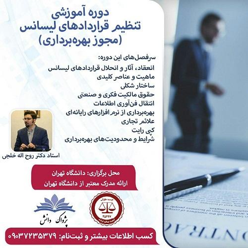 روح اله خلجی،قراردادها،آموزش قرارداد،قرارداد لیسانس،دانشگاه تهران
