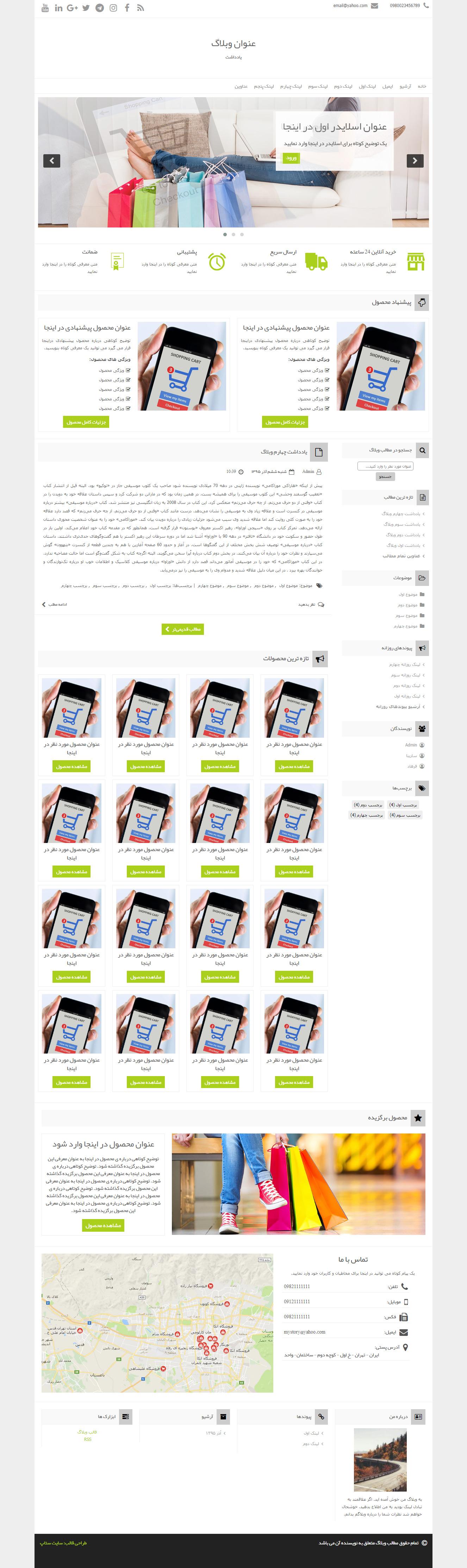 قالب حرفه ای وبلاگ - فروشگاهی