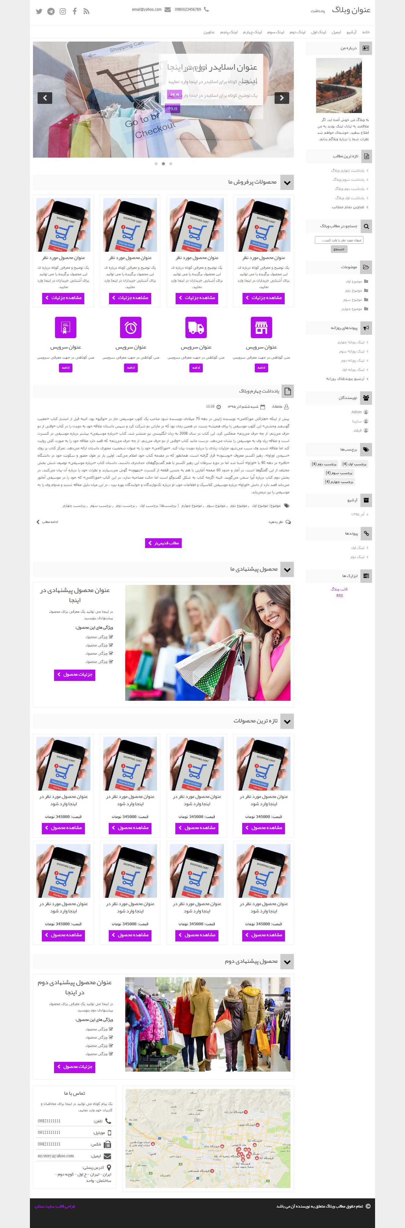 قالب وبلاگ حرفه ای فروشگاه اینترنتی