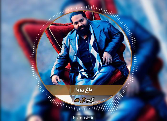 دانلود آهنگ باغ رویا از رضا صادقی