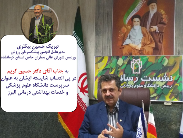 تبریک حاج حسین بیگلری رئیس شورای عالی بیماران خاص به جناب آقای دکتر حسین کریم