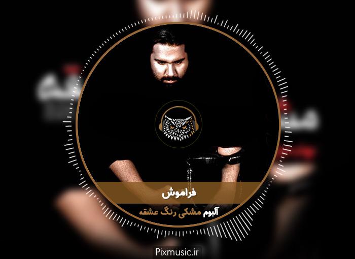 آکورد آهنگ فراموش از رضا صادقی