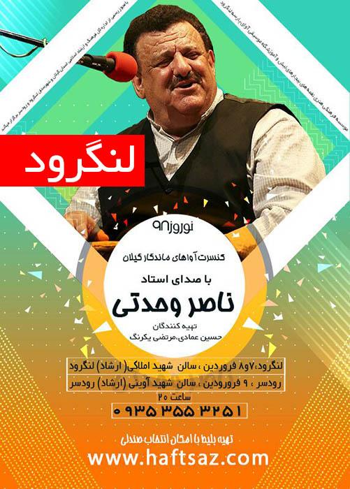کنسرت ناصر وحدتی
