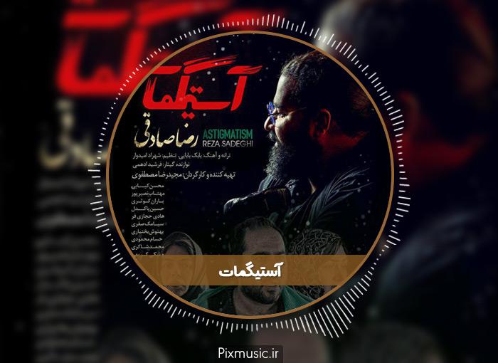 آکورد آهنگ آستیگمات از رضا صادقی