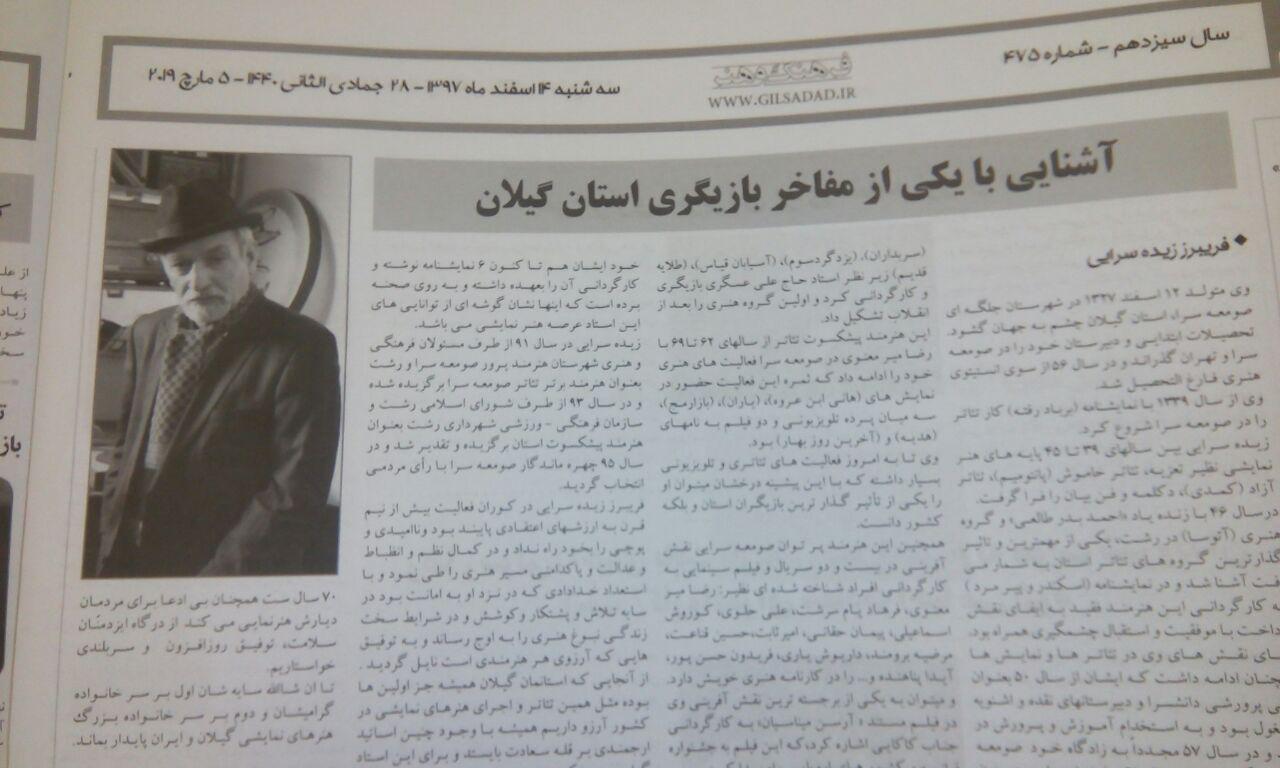 آشنایی با یکی از مفاخر بازیگری استان گیلان