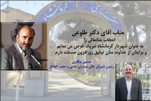 تبریک انتخاب شهردار کرمانشاه
