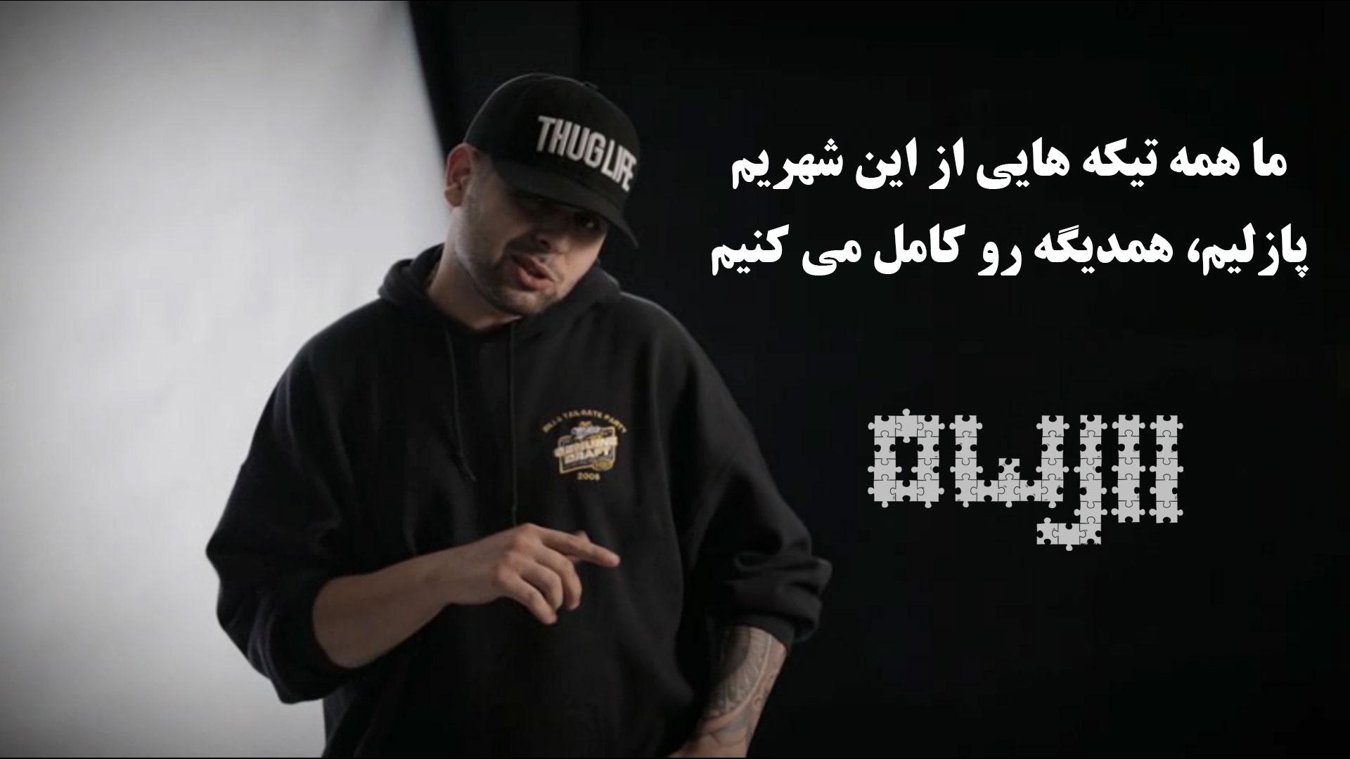 آهنگ پازل - علی اوج (اوجی)