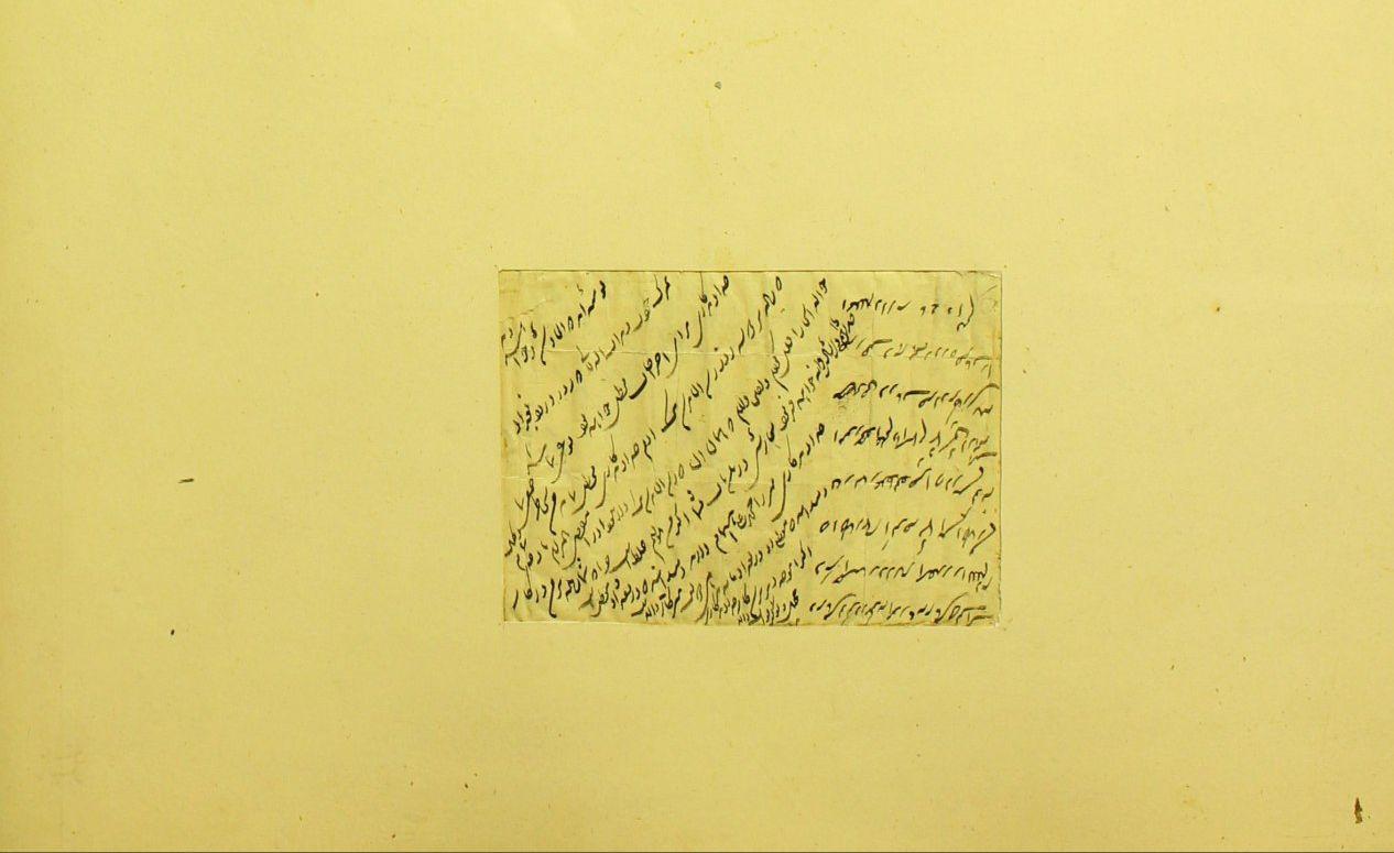 سلین در زمان قاجار
