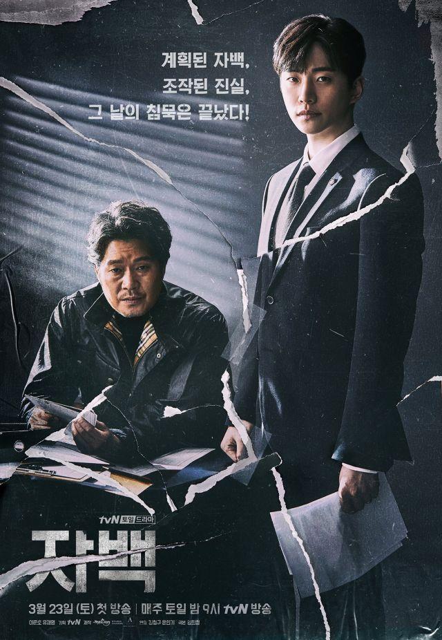[تصویر:  Confession_Poster1.jpg]