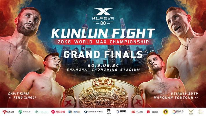 دانلود مسابقات کیک بوکسینگ | Kunlun Fight 80 Grand Finals_مبارزه ایرج عزیز پور