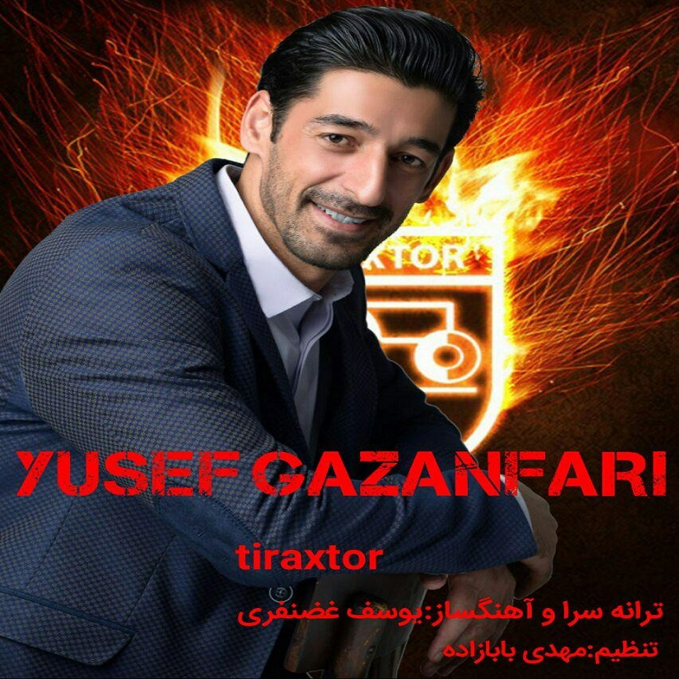 http://s8.picofile.com/file/8355217292/20Yousef_Ghazanfari_Tiraxtur.jpg