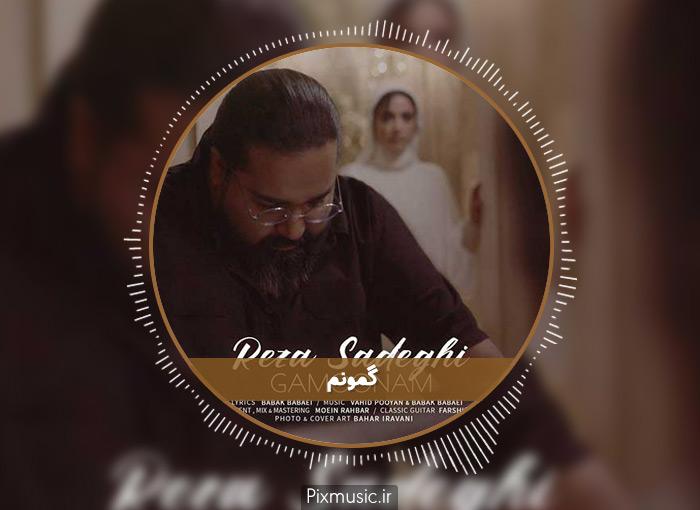 آکورد آهنگ گمونم از رضا صادقی