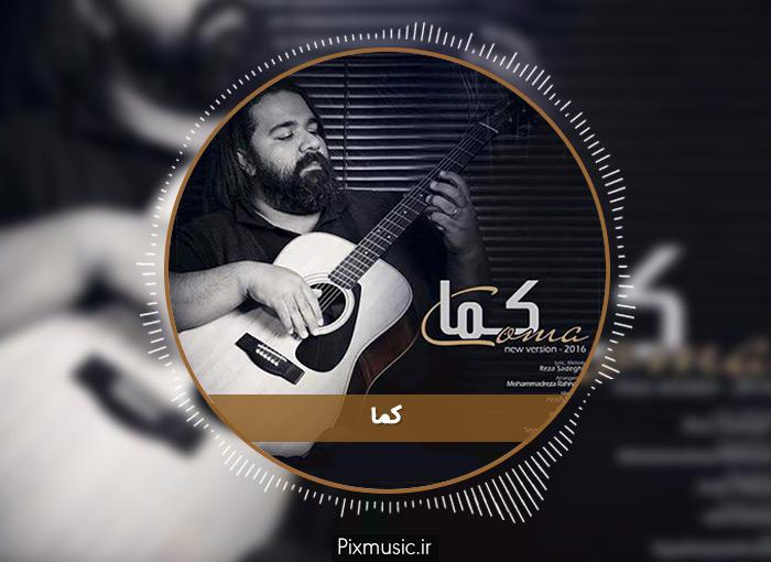 آکورد آهنگ کما از رضا صادقی