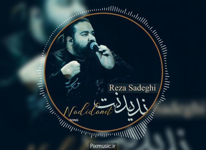 آکورد آهنگ ندیدنت از رضا صادقی