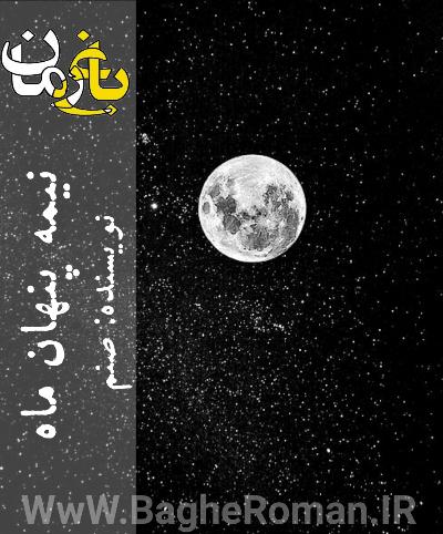 دانلود رمان نیمه پنهان ماه