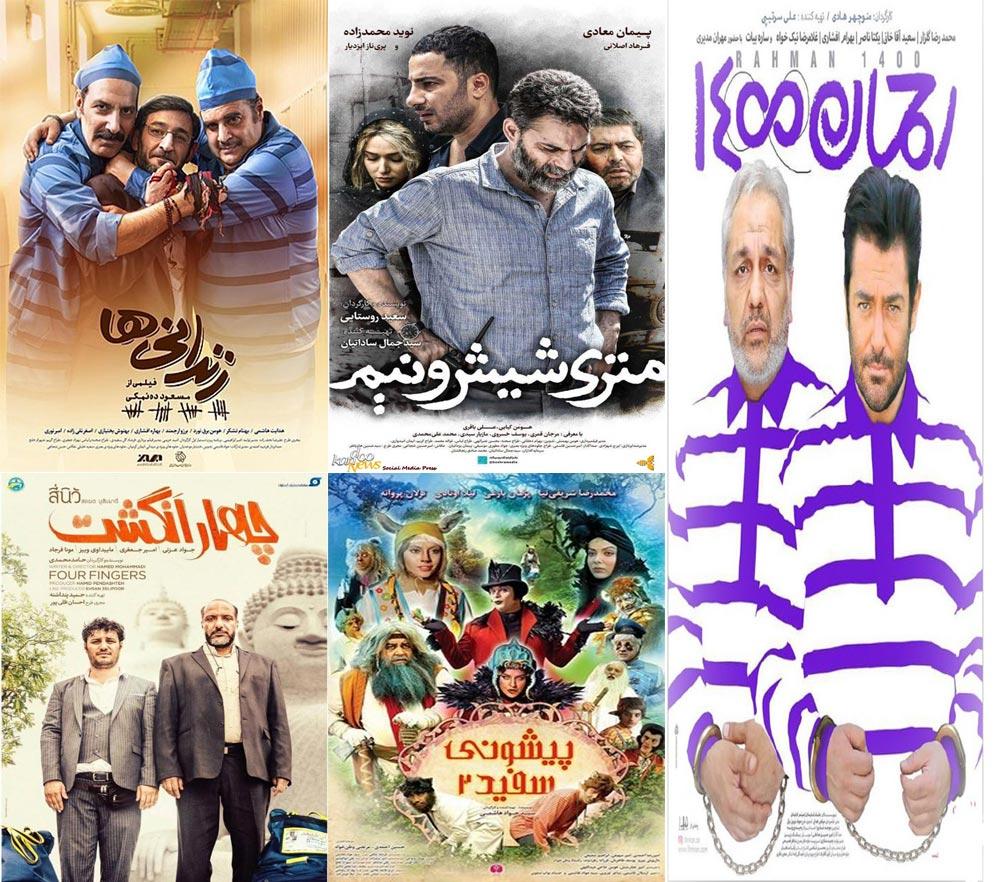 اکران فیلمهای نوروزی در سینماهای رشت