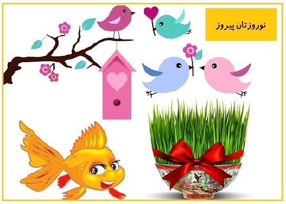 موچش تبریک عید
