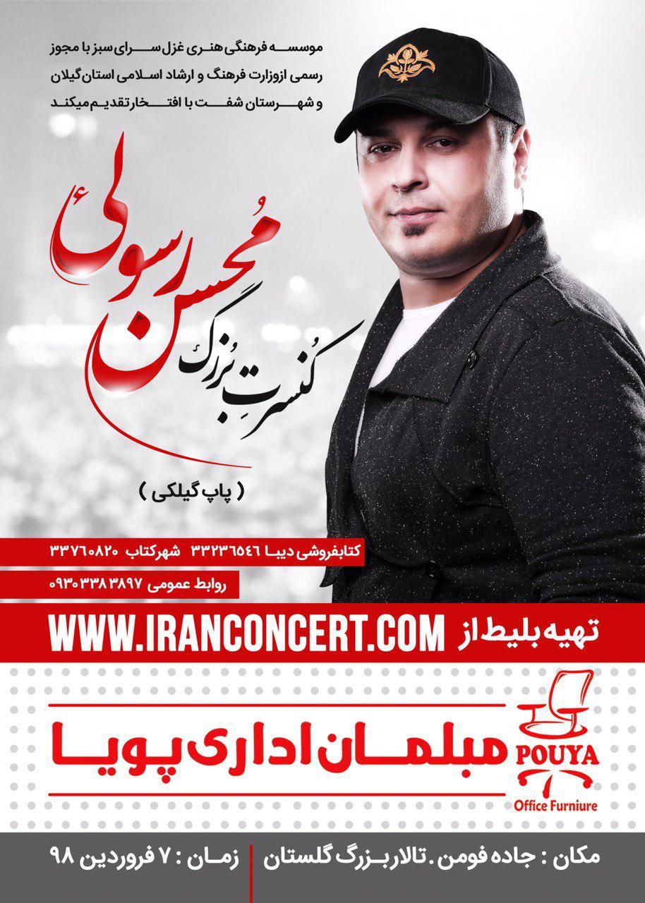 کنسرت محسن رسولی در رشت