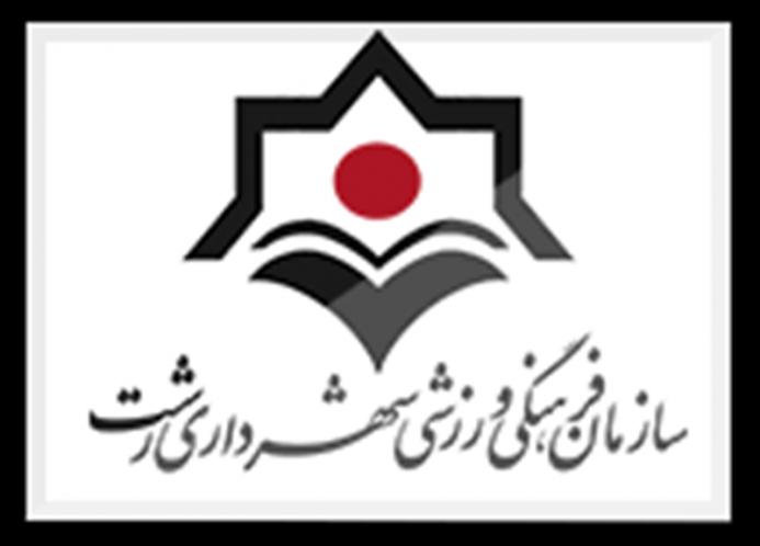 سازمان فرهنگی، اجتماعی و ورزشی شهرداری رشت برنامه های متنوع و شاد برای نوروز ۹۸ در نظر گرفته است