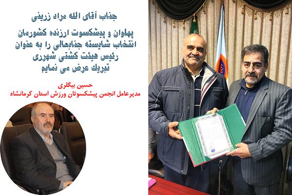 تبریک حسین بیگلری به انتخاب الله مراد زرینی به ریاست هیئت کشتی شهرری