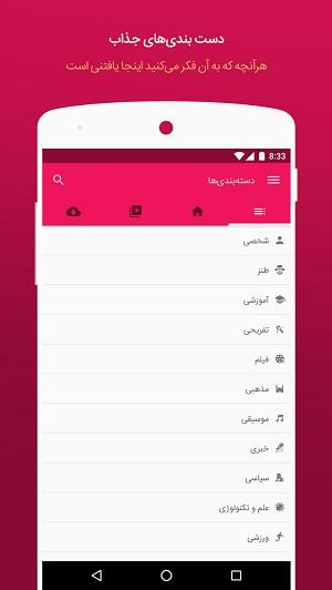 دانلود Aparat نسخه جدید برنامه اپارات برای اندروید