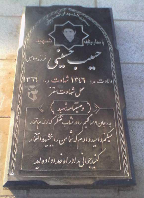 مزار شهیدحبیب حسینی