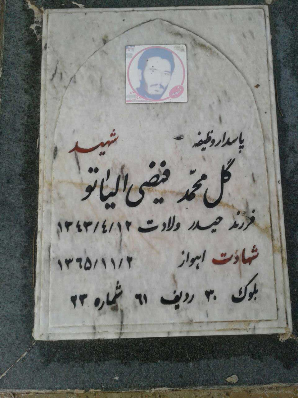 مزار شهیدگلمحمد فیضی