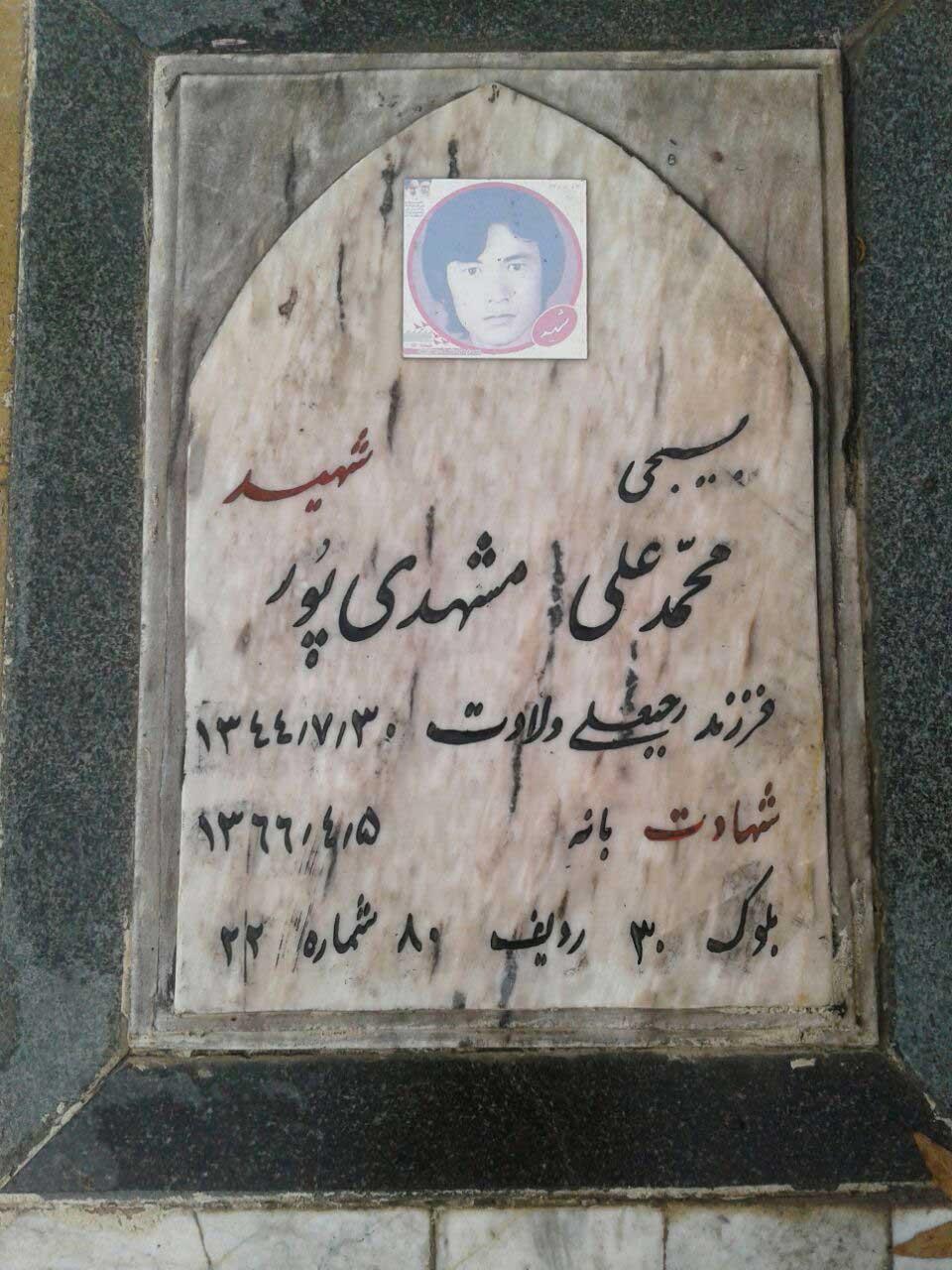 مزار شهیدمحمد علی مشهدی پور